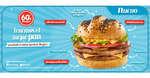Ofertas de Sixties Burger, Menú
